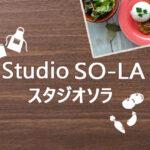 料理教室スタジオソラ